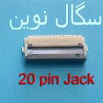 20 pin Javk