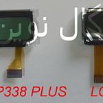 LCD 338