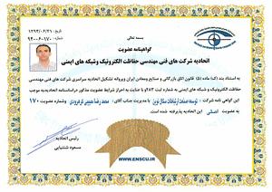 گواهینامه عضویت در اتحادیه شرکت های فنی مهندسی حفاظت الکترونیک و شبکه های ایمنی