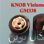 KNOB VLOLUME GM338